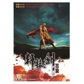 【PC遊戲】軒轅劍參外傳 天之痕 電視紀念版
