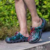 洞洞鞋男防滑軟底沙灘鞋夏季韓版大頭拖鞋厚底透氣涼鞋潮 完美情人精品館