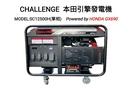 [ 家事達 ]CHALLENGE HONDA引擎發電機-單相 12000W 特價