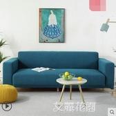 沙發套罩全包萬能套四季通用型沙發墊巾蓋布皮彈力懶人沙發罩布藝『艾麗花園』