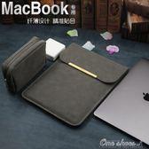 蘋果筆記本air13.3寸電腦包Macbook12內膽包pro13保護套15皮套早秋促銷