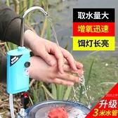 智慧感應釣魚取水器電動抽水機戶外吸水器釣箱增氧泵洗手神器漁具 「雙10特惠」