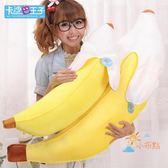 玩偶公仔香蕉長條睡覺抱枕正韓搞怪公仔布娃娃男女孩可愛創意萌大毛絨玩具免運