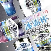 『潮段班』【VR0A0123】YETI冰壩杯/冰霸杯/酷冰杯-不銹鋼材質保冷保溫
