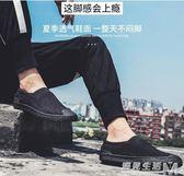 夏季男士韓版百搭潮流休閒鞋子一腳蹬懶人帆布鞋男鞋老北京布鞋男  遇見生活