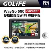 【GOLiFE】PAPAGO WAYGO 580 5吋螢幕多功能WiFi導航平板*測速照相提醒/語音聲控導航/3D建物地標