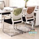 電腦椅 辦公椅職員會議椅人體工學弓形網椅麻將椅子電腦椅家用靠背椅T 2色