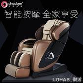 按摩椅智慧豪華家用全自動太空艙多功能全身零重力4D按摩沙發 igo樂活生活館