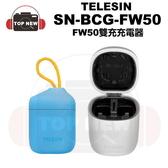 TELESIN 電池充電器 AllinBox SN-BCG-FW50 雙充充電器 一次充2顆 讀卡機功能 公司貨 適用 FW50 電池