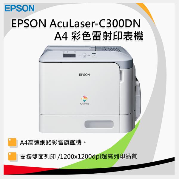 Epson WorkFroce AL-C300DN 商用高速A4彩色雷射印表機