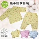 MIT 寶寶護手肚衣套裝 寶寶 睡衣(長袖上衣+長褲套裝) 新生兒服0~12M【GC0015】