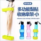 ✭米菈生活館✭【K06-1】黏貼式收納傘架(小) 家用 長柄 多用途 瀝水 陽傘 雨傘 短柄 DIY 櫥櫃 置物