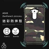 二合一 迷彩紋 asus ZenFone 3 ZE552KL 矽膠軟殼 硬殼背蓋 耐摔防震 盔甲 保護套 保護殼 手機殼 保護套