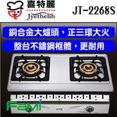 【fami】喜特麗  三環大火雙口崁入爐   JT-2268S
