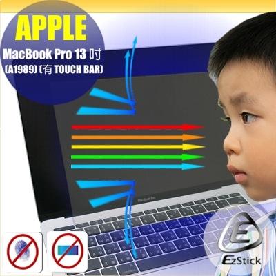® Ezstick APPLE MacBook Pro 13 2018 A1989 新款 防藍光螢幕貼 可選鏡面或霧面