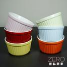 ZERO原點居家 陶瓷杯 圓形烤盅 烤布...