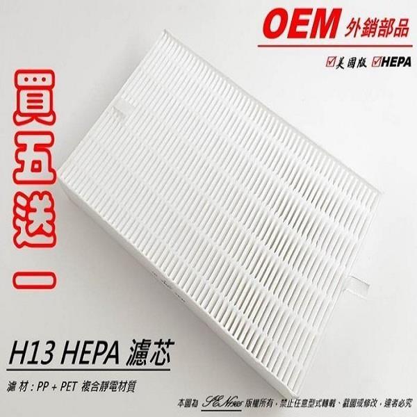 【南紡購物中心】【米歐 HEPA 濾心】適用 Honeywell 100 200 202 300 HRF-R1 濾芯 濾網