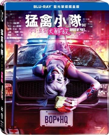 【停看聽音響唱片】【BD】猛禽小隊:小丑女大解放 單碟鐵盒版