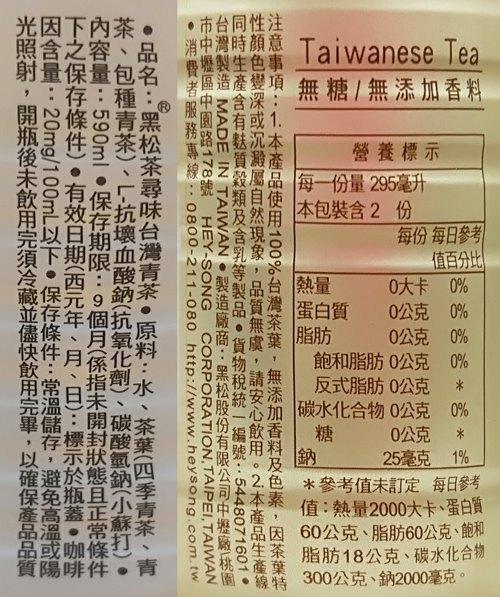 黑松茶尋味台灣青茶590ml(24入)/箱【康鄰超市】