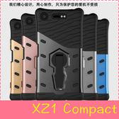 【萌萌噠】SONY Xperia XZ1 Compact (4.6吋)  新款變形金剛 三防盔甲 360度旋轉支架 手機殼 手機套