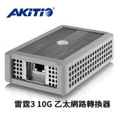 AKiTiO 雷霆3 10G 乙太網路轉換器 (AKiTiO Thunder3 10G Network Adapter) T3NA-T3LNITY-AKT