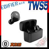 [ PC PARTY ]  漫步者 Edifier TWS5  真無線耳入式耳機