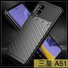 【萌萌噠】三星 Galaxy A51 A71 軍事級 三防軍工防摔 斜紋 全包磨砂矽膠軟殼 防指紋 手機殼
