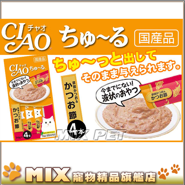 ◆MIX米克斯◆日本CIAO.SC-75美味貓啾嚕肉泥【單包12-14g*4P-內有四條小包 多種口味隨機出貨】