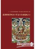 藏傳佛教寧瑪派日常法行念誦儀軌【兩冊不分售】