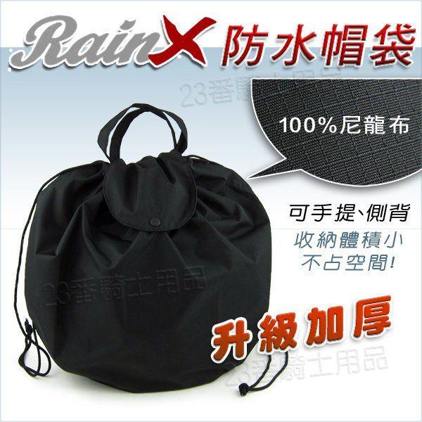 【安全帽的雨衣 可收納式 RAINX 安全帽袋 防水帽袋 (大) 】體積小方便攜帶,可店面自取
