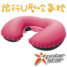 Polarstar 旅行U型吹氣枕-桃紅 U型枕/護頸枕/午睡枕/旅行枕 P16702