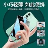 行動電源自帶4線充電寶大容量10000毫安華為OPPO蘋果手機通用行動電源【雙十二狂歡】