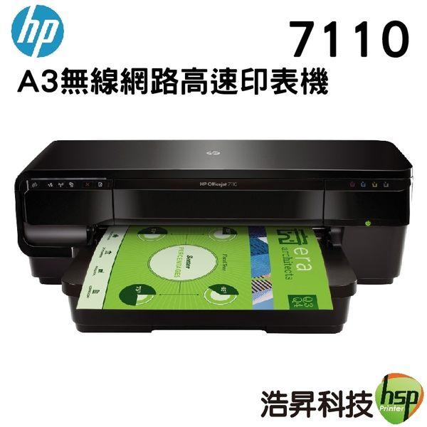 【限時促銷↘6290元】HP Officejet 7110 A3無線網路高速印表機 全新機