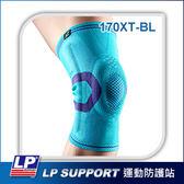 【護具】LP 170XT-BL 高彈性分級加壓針織護膝(湖水藍)(1只)