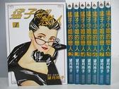 【書寶二手書T3/漫畫書_AET】猛子小姐的戀人_1~8集合售_望月玲子