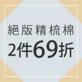 OUTLET SALE ↯ 精梳純棉2件69折