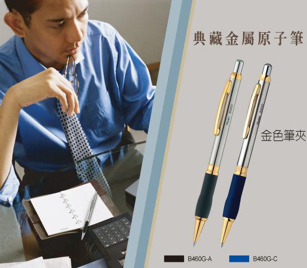 [奇奇文具] 【飛龍 Pentel 原子筆】 飛龍Pentel B460G Sterling 不鏽鋼軟膠原子筆 (金夾)