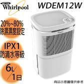 【Whirlpool惠而浦】 6公升一日除濕機 WDEM12W 免運費