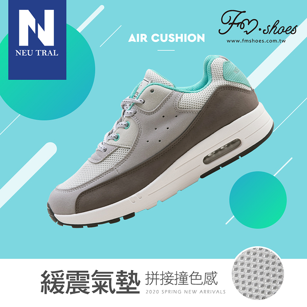 休閒鞋.拼接撞色增高氣墊鞋(灰)-大尺碼-FM時尚美鞋-NeuTral.Cozy