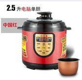 高壓鍋壓力鍋電高壓鍋智慧電壓力鍋雙膽迷你小飯煲LX 220v 伊蒂斯
