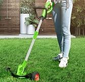 家用電動割草機打草機小型多功能除草機插電草坪機鋰電充電剪草機QM 向日葵