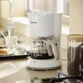 咖啡機飛利浦HD7431美式咖啡機家用滴漏式全自動小型煮咖啡壺完美