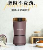 220V 磨粉機電動打粉機家用小型乾磨機咖啡豆研磨器中藥材粉碎機 潮流前線