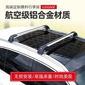 行李架 適用吉利博越繽越嘉際遠景X3S1帝豪GS汽車車頂行李架橫桿通用SUV 裝飾界 免運