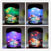 魚缸小型魚缸亞克力五彩變色水母燈迷你桌面觀賞魚水母電池USB水族箱印象部落