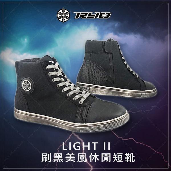 [中壢安信] 雷威 RYO LIGHT II 刷黑美風休閒短靴 潮流時尚 休閒 帆布 中筒 車靴 賽車靴 機車靴