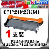FUJI XEROX CT202330 相容環保碳粉匣(高容量)一支【適用】P225d/P265dw/M225dw/M225z/M265z