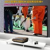台北專業投影機推薦 JMGO 堅果S3 超短焦4K雷射智能投影機公司貨+ UNICO 台灣攸尼可120 吋AU抗光幕