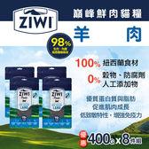 【毛麻吉寵物舖】ZiwiPeak巔峰 98%鮮肉貓糧-羊肉(400g,整箱8包) 生食/貓飼料