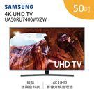 結帳再折 SAMSUNG 三星 50吋 UA50RU7400WXZW 4K UHD液晶電視 含基本桌上安裝+舊機回收